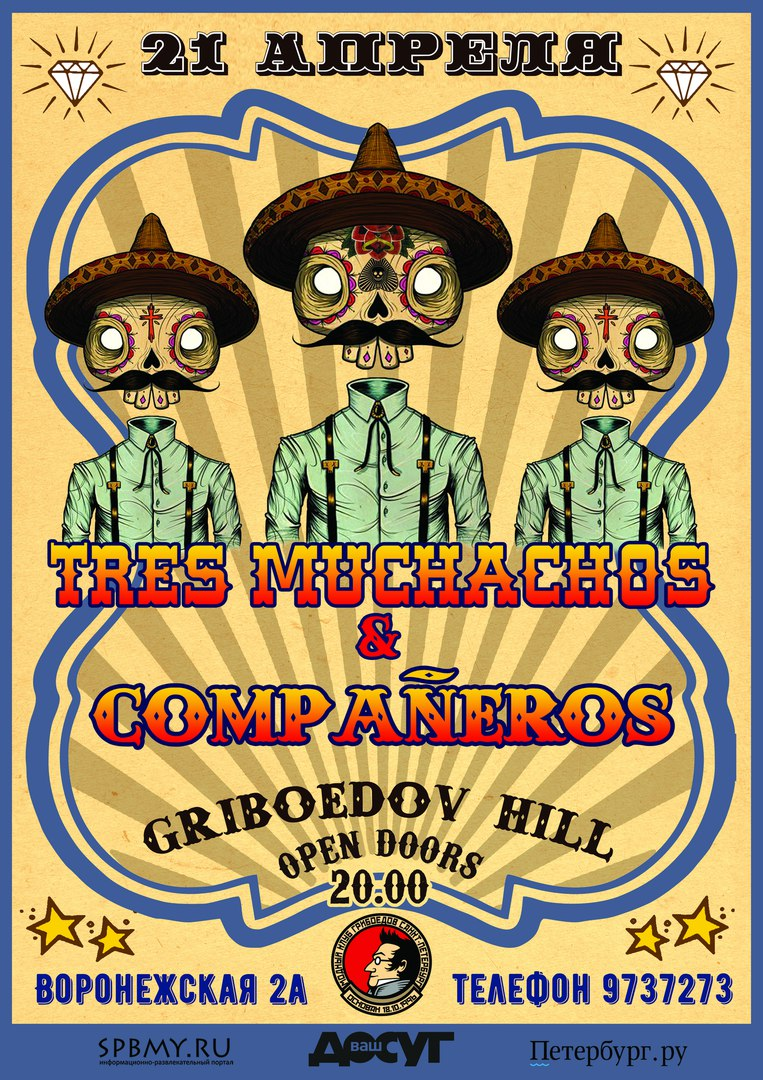 21.04 The Tres Muchachos в Грибоедове!