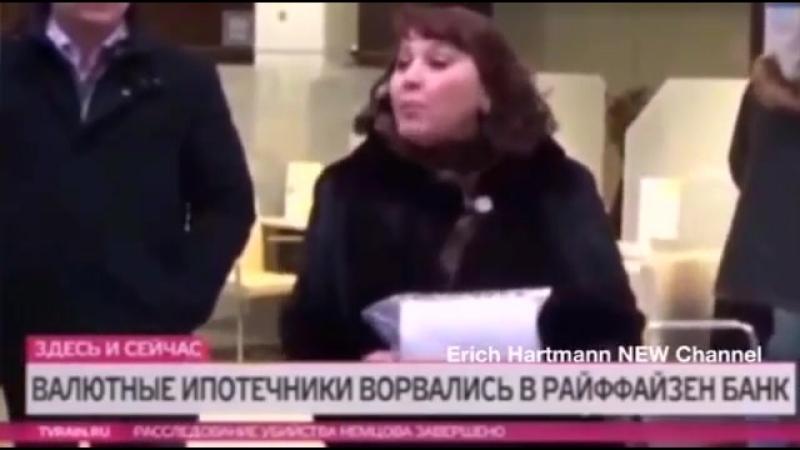 Крым Украине Мы Украину не потянем Россия - Райффайзен банк !