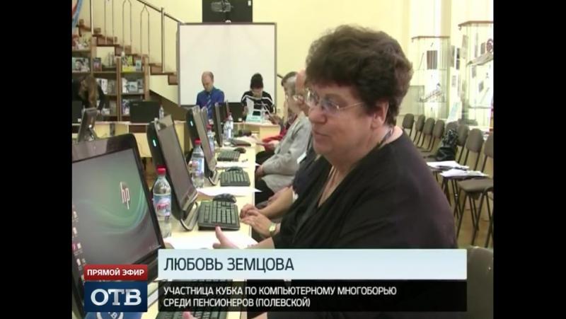 Уральские пенсионеры принимают участие в кубке по компьютерному многоборью