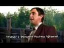 Петя Бампер - кандидат в президенты Украины. ЛУПАН ОТДЫХАЕТ=