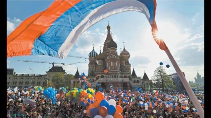 День России! песня Олега Газманова ( 720 X 1280 ).mp4