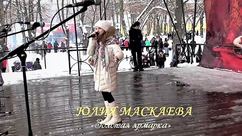 Юлия Маскаева Золотая ярмарка