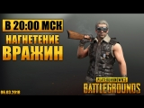 Раковальня Live №87 | PlayerUnknowns Battlegrounds