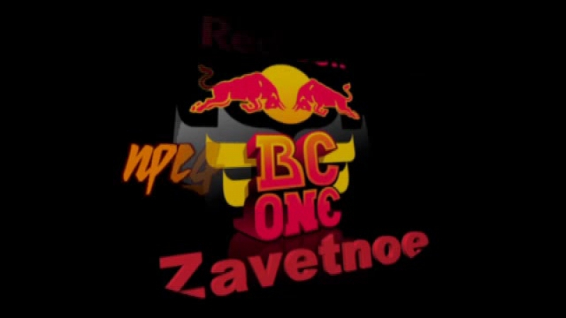 Red Bull BC One Zavetnoe 2010 May Trailer