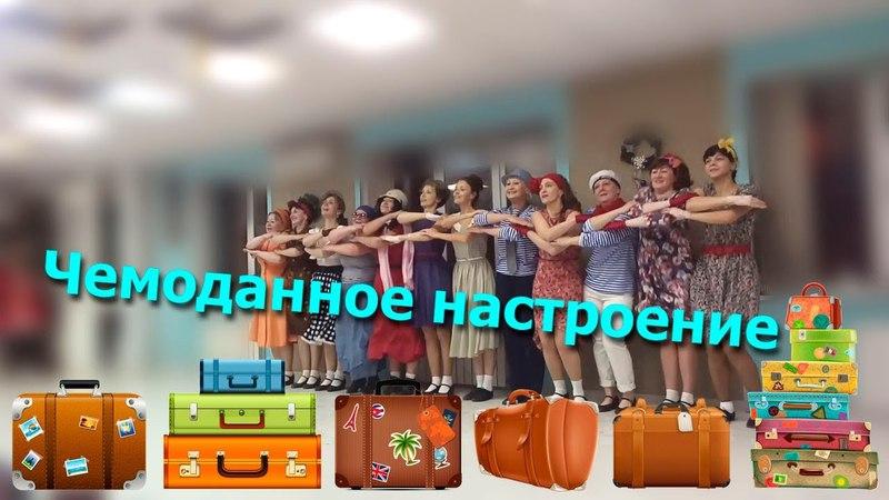 Чемоданное настроение. Хореограф Владлен Баранов