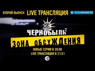 Чернобыль. Зона обсуждения 2 || Live шоу