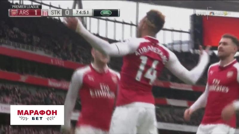 Арсенал 1 0 Сток Сити Гол Обамеянга пенальти