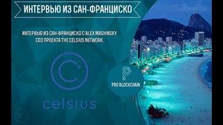 Интервью из Сан-Франциско с Alex Mashinsky CEO проекта The Celsius Network
