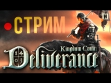 Kingdom Come: Deliverance – ХАЙ-ЭНД КОНТЕНТ (стрим)