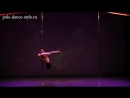 4 турнир студии Pole Dance Style. Pole Art - продвинутые. Огнева Ирина.