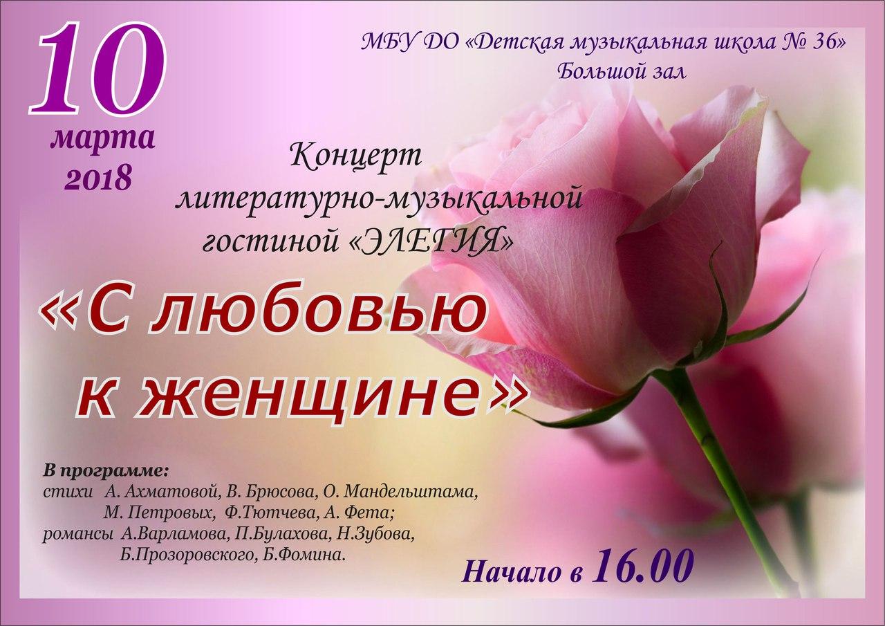 10 марта (суббота), в 16:00, зал ДМШ № 36. Концерт литературно-музыкальной гостиной «Элегия».