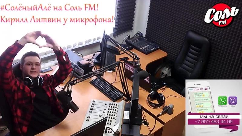 Live: РАДИО