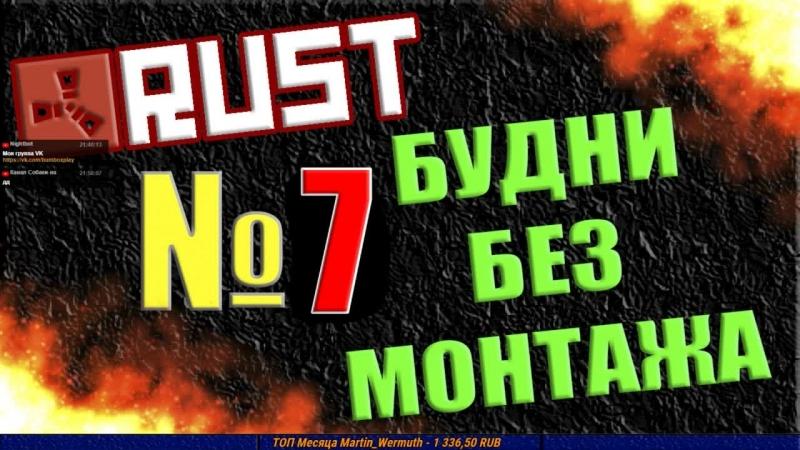 RUST ВЫЖИВАНИЕ РЕЙДЫ РАЗВИТИЕ БУДНИ БЕЗ МОНТАЖА 7