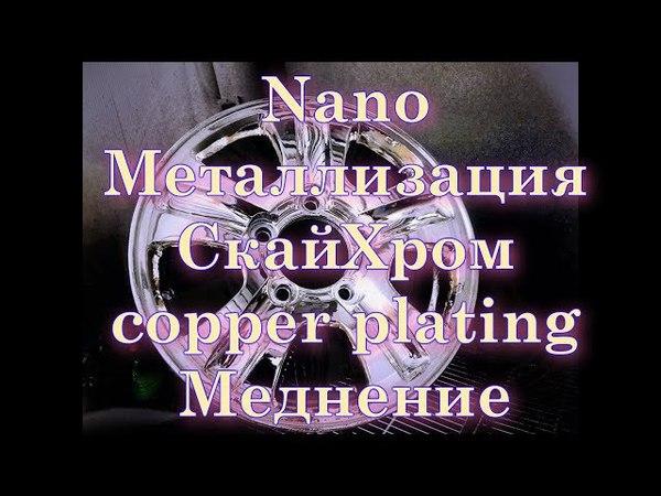 Nano-металлизация , Меднение - copper plating !Sky Chrome technology