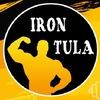 IronTula.ru - Спортивное питание в Туле