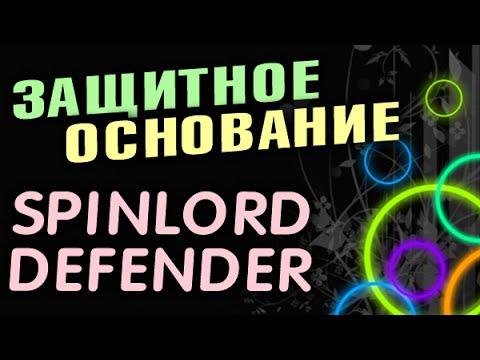 Защитное основание SPINLORD Defender Defender II в игре