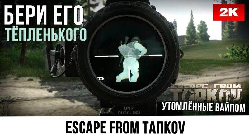 Бери его тёпленького №11 Escape from Taпkov PvP 1440p60fps