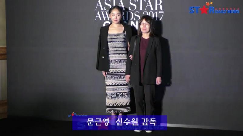 [S영상] 소녀시대 윤아-샤이니 민호-문근영-이제훈-장동건 등, 아시아의 별들이 다 모였다