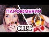 ПАРФЮМЕРИЯ CIEL  SOLEIL 5, 6, 10  Стойкие духи и парфюмерия