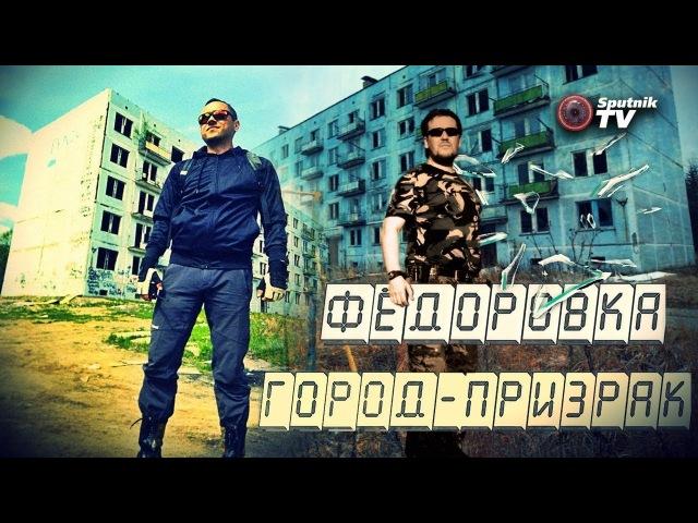 Позывной - Адуляр / Город - призрак / Заброшенные города СССР / Sputnik TV