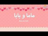 Arabic Nursery Rhymes Mom and Dad Valentine's Song