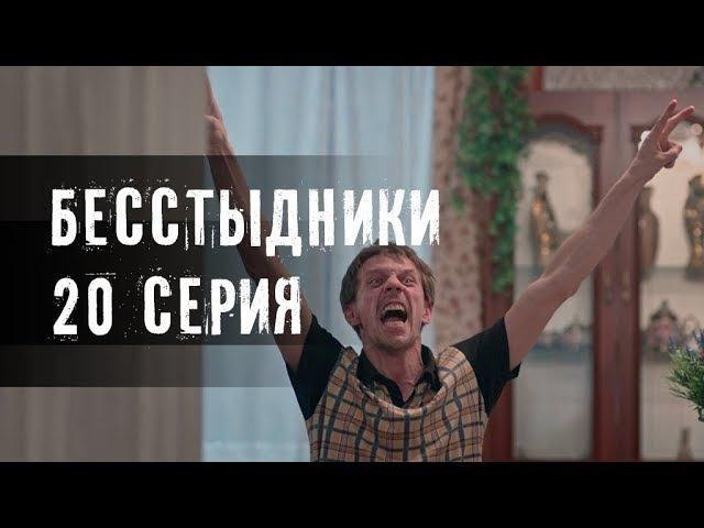 БЕССТЫДНИКИ. 20 СЕРИЯ