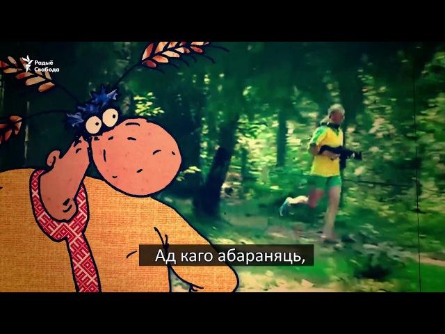 Саўка ды Грышка пра беларускую школу | Савка и Гришка про беларусскую школу