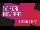 AMD Threadripper. С разбега в Hi-End