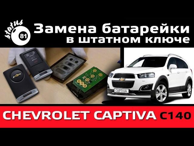 Замена батарейки в ключе Шевроле Каптива / Ключ Каптива / Бесключевой доступ Chevrolet Captiva