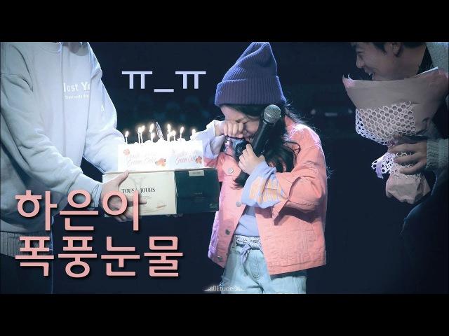 하은이 생일축하 받고 폭풍눈물 ㅠㅠ @ 나하은 신곡 The 1st Single Album [ So Special ] 발매기념 팬미