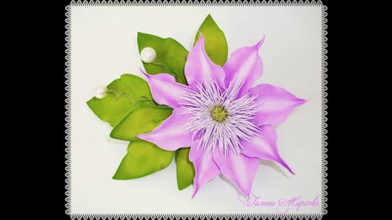 Мастре класс заколка зажим с цветком Клематиса Хрустальный фонтан