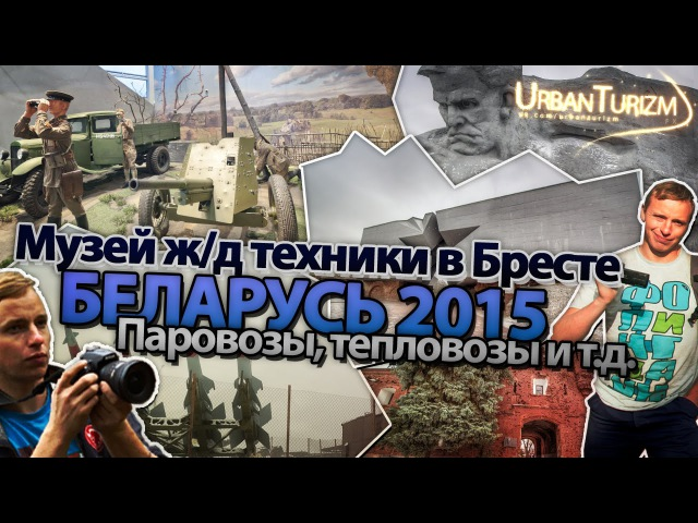 Паровозик тыр тыр тыр Брестский музей ЖД техники с МШой