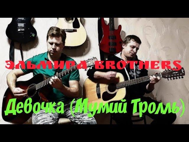 ЭльМира brothers - Девочка 2017 (кавер Мумий Тролль)