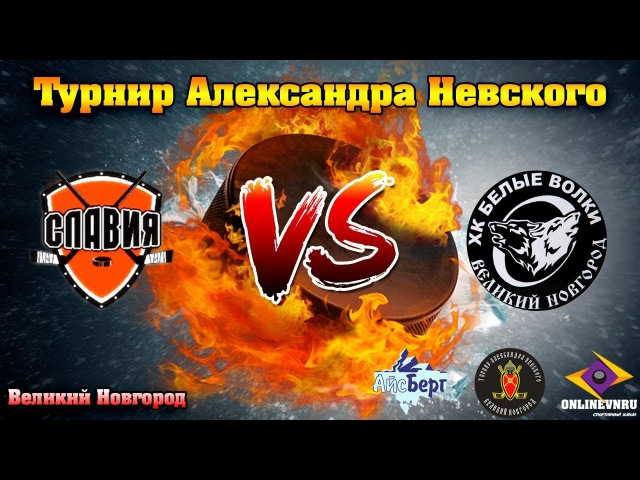 ХК Славия VS ХК Белые Волки - Турнир Александра Невского 2017