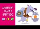 Анимация удара в Opentoonz. Часть 3