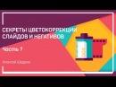 Мотивы к применению пленочных носителей слайд или негатив Алексей Шадрин