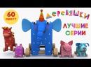 Деревяшки - Лучшие серии - Развивающий мультфильм для малышей