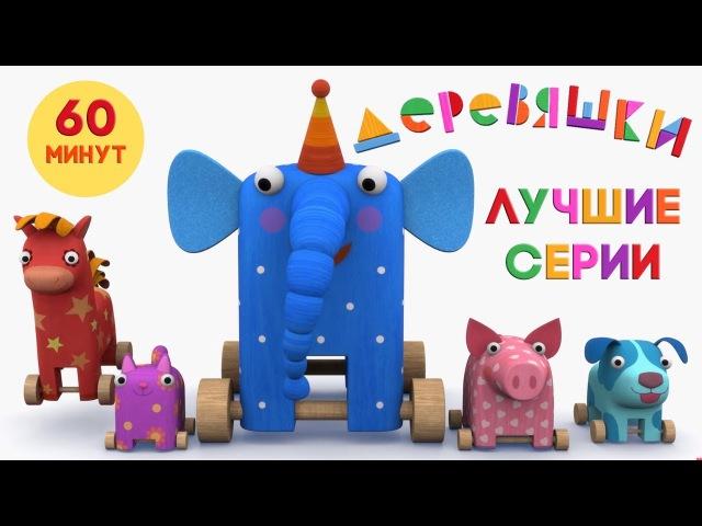 Деревяшки Лучшие серии Развивающий мультфильм для малышей