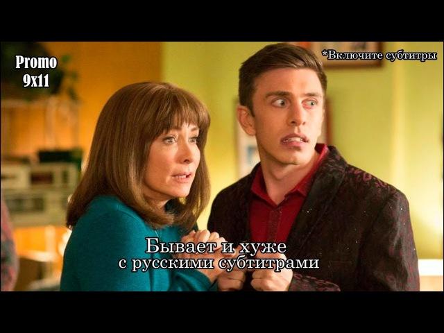 Бывает и хуже 9 сезон 11 серия Промо с русскими субтитрами The Middle 9x11 Promo