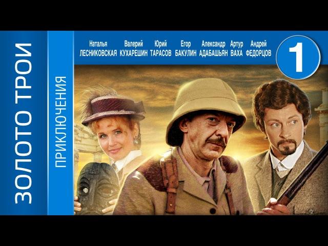 Золото Трои (2008) 1 серия.