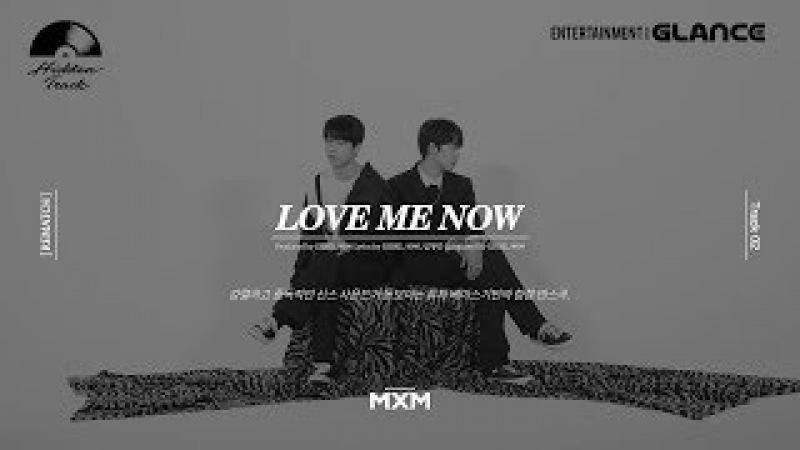 Hidden Track MXM BRANDNEWBOYS 〈LOVE ME NOW〉