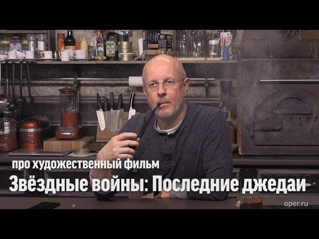 Дмитрий Goblin Пучков о фильме Звёздные войны: Последние джедаи