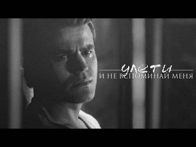 Stefan [ft. ElenaKatherine] Улети