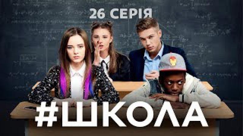 Школа. 26 серія