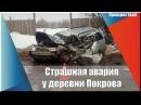 Авария возле деревни Покрова