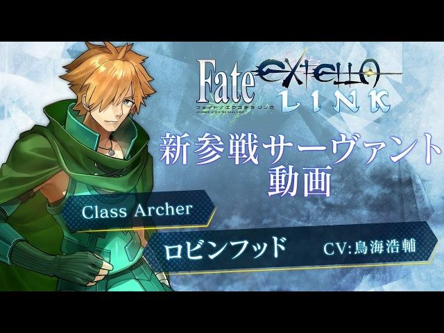 PS4/PS Vita『Fate/EXTELLA LINK』新参戦サーヴァント動画【ロビンフッド】篇
