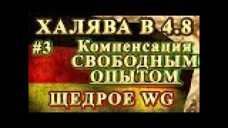 Халява от WG в 4.8,КОМПЕНСАЦИЯ В СВОБОДКЕ!3/ WoT BLITZ