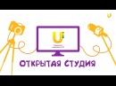 Открытая студия UTV Папа, мама, я - спортивная семья! в Кушнаренково - часть 2
