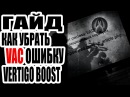 FIX VERTIGO BOOST CS:GO КАК УБРАТЬ VAC ОШИБКУ