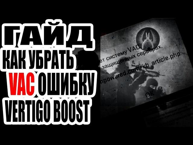 FIX VERTIGO BOOST CS:GO КАК УБРАТЬ VAC ОШИБКУ » Freewka.com - Смотреть онлайн в хорощем качестве